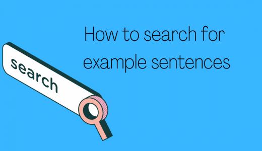 【全部無料】英語の例文検索におすすめのサイトを紹介
