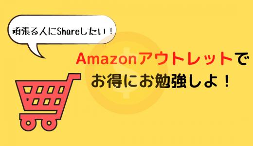 AmazonアウトレットでTOEIC公式問題集を買ってみた!