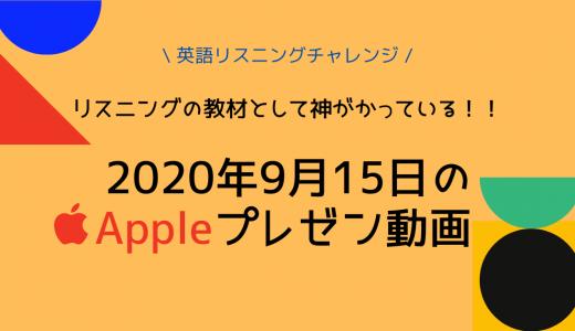 【英語リスニングチャレンジ】2020年9月Appleのプレゼン動画を見てみよう!