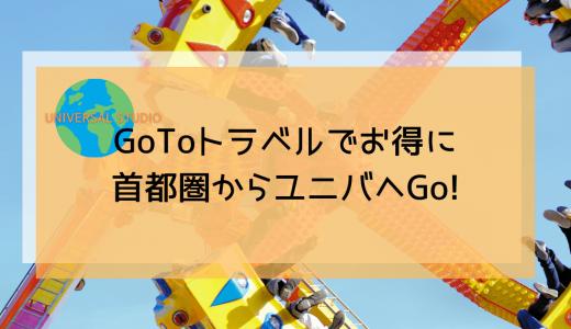 首都圏からUSJへ!GoToトラベルの活用方法を紹介