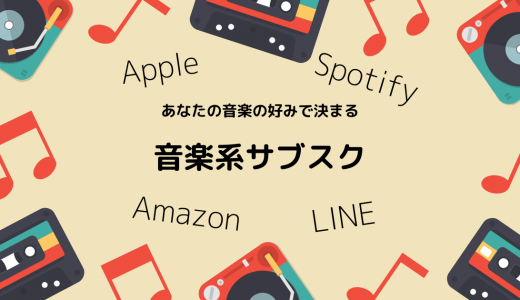 音楽サブスク(Apple Music, Spotify, Amazon Music, LINE Music)を比較してみた!