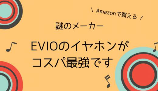 Amazonで買えるワイヤレスイヤホンEVIO F6がコスパ最強でした!