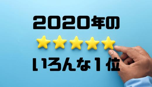 【2020年】出会えてよかった映画・ドラマ・マンガ・商品など1位だけを紹介!