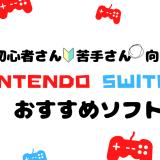 ゲーム初心者さん・苦手さん・子供でも楽しめるSwitchのゲームを紹介