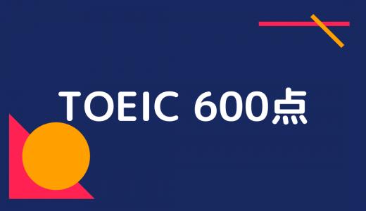 【2021年版】TOEICで600点を取るために使った教材