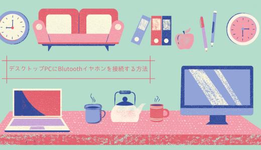 【2021年】デスクトップPCにBlutoothイヤホンを接続する方法