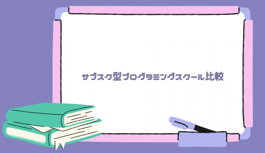 [2021年保存版] 随時更新! ブログ運営でよく使う用語をまとめてみました!