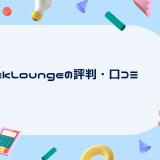 [2021年最新版] Reactを学ぶことができるプログラミングスクール比較!