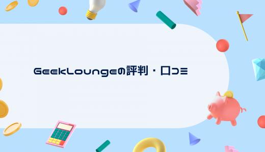 アプリ開発を学ぶことができるオススメのプログラミングスクールを比較!