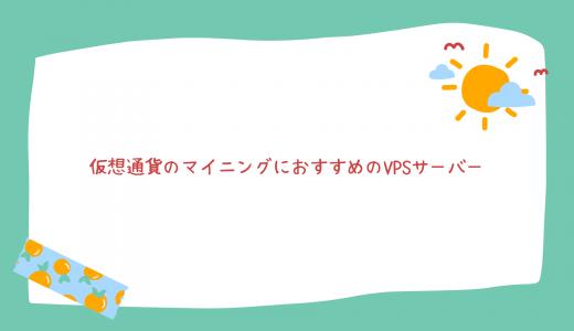 [2021年版] 仮想通貨のマイニングにおすすめのVPSサーバーを比較してみた!